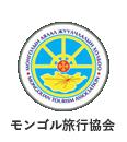 モンゴル旅行協会
