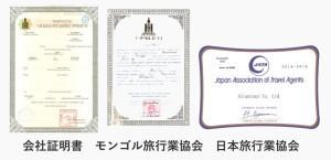 会社証明書 モンゴル旅行業協会 日本旅行業協会